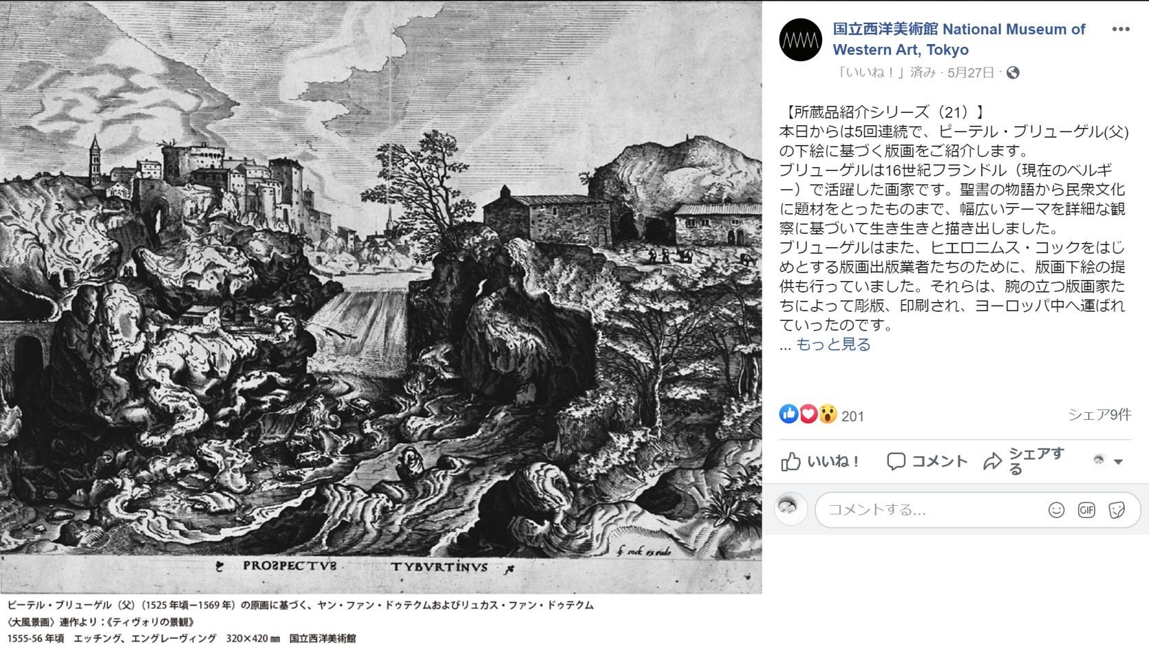 国立西洋美術館Facebookより