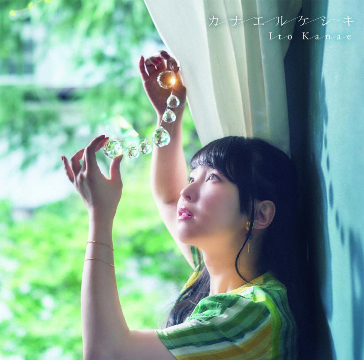 伊藤かな恵10周年記念ベストアルバム『カナエルケシキ』ジャケット