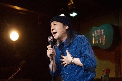 山下達郎 3月に北海道でアコースティックライブ開催決定