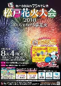2018年松戸花火大会、LIVEや映像コンテストなどコラボイベント開催!