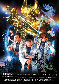 「牙狼<GARO>」シリーズ最新作、『牙狼<GARO>-月虹ノ旅人-』待望の Blu-ray・DVD リリースが決定