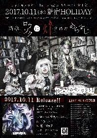ヒャクモノガタリ 初シングル発売記念主催ライブを開催
