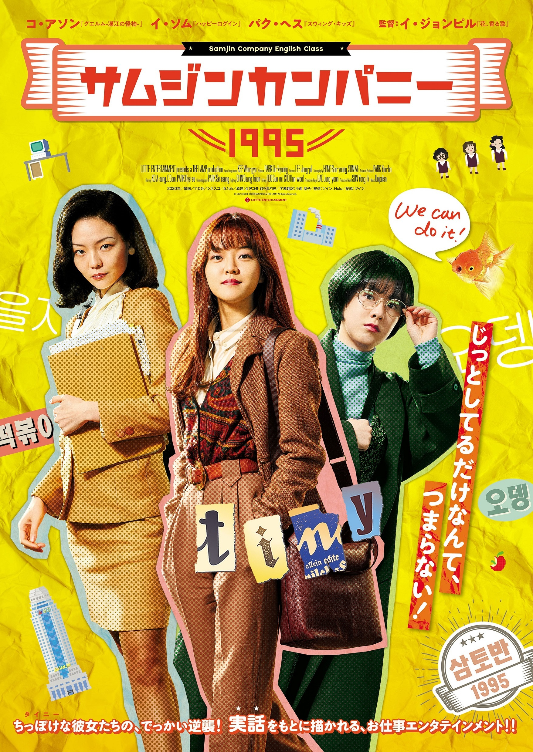 映画『サムジンカンパニー1995』 (C)2020 LOTTE ENTERTAINMENT & THE LAMP All Rights Reserved.