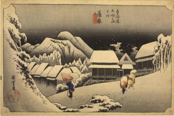 歌川広重「東海道五拾三次之内 蒲原 夜之雪」 天保5-6年(1834-35)頃