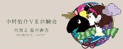 中村佑介VR体験会、代官山 蔦屋書店で開催中! イラスト原画も複数展示