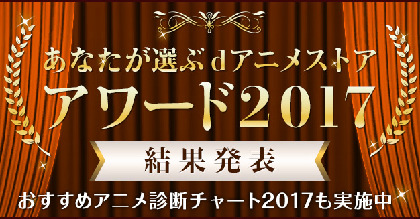 2017年一番〇〇だったアニメは? 『dアニメストアアワード2017』受賞作6部門を発表