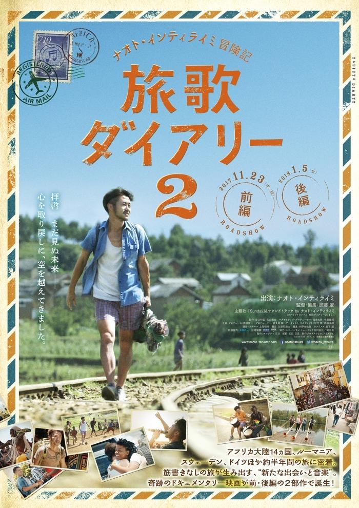『旅歌ダイアリー2』ポスター