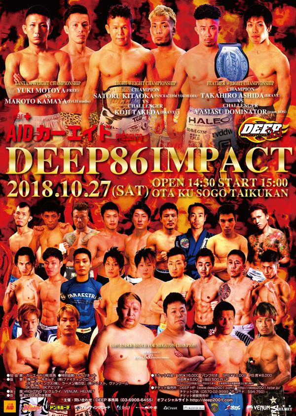総合格闘技『DEEP86 IMPACT 大田区大会』