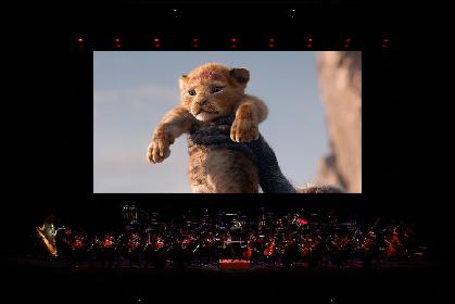 世界初演! フルオーケストラの生演奏で鑑賞できる、『「ライオン・キング」ライブ・オーケストラ』の開催決定