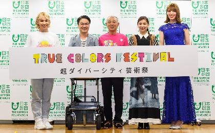 障がい・性・世代・言語・国籍などのあらゆる多様性があふれ、皆が支え合う社会を目指す「True Colors Festival ―超ダイバーシティ芸術祭―」開催