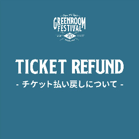 『GREENROOM FESTIVAL'20』チケットの払い戻しに関する詳細を発表