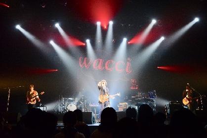 wacci 初の47都道府県ツアー開幕、「過酷な旅になると思うけど、小さな一を積み重ねて奇跡を起こせたら」