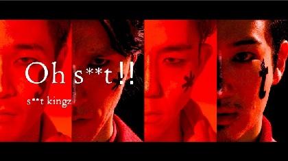 s**t kingz、作詞・作曲SKY-HIの完全書下ろしで新作ダンス映像「Oh s**t!!」を公開