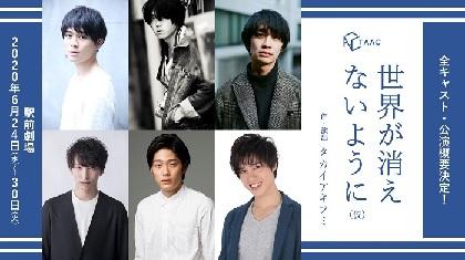 タカイアキフミが主宰するTAACが、永嶋柊吾、松本大、大野瑞生ら若手俳優6人で舞台を上演