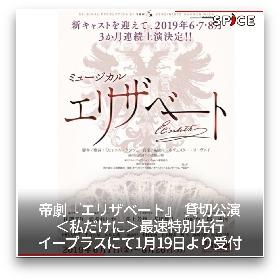 『エリザベート』貸切公演の最速特別先行、『デスノート THE MUSICAL』など【1/15(火)~17(木)のオススメ舞台・クラシック記事】