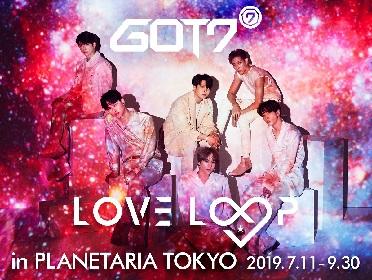 GOT7 ニューアルバム収録曲をプラネタリウムで解禁