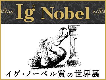 世界初の「イグ・ノーベル賞」公式展覧会、『イグ・ノーベル賞の世界展』がGallery AaMoで開催