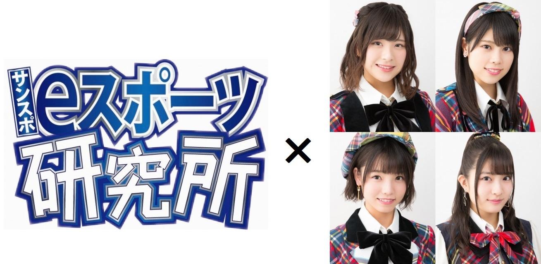 「スーパーファンタジーVOL.35 AKB48チーム8 eスポーツチャレンジ! with サンスポeスポーツ研究所」