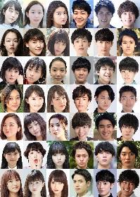 平田オリザ×本広克行の舞台『転校生』 男子校版&女子校版、オーディションで若き才能42名を選出