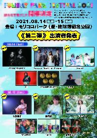 『FUNDAY PARK FESTIVAL 2021』第二弾出演者を発表 小田和正、高橋優、tricotらが出演決定