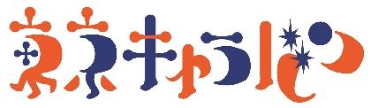 野田秀樹総監修の旅する文化サーカス『東京キャラバン』が再び東京・駒沢に集結、過去のパフォーマンスの特別版映像を期間限定公開