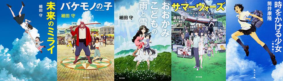『細田守監督作品 原作小説合本 2006-2018』に収録される5作品