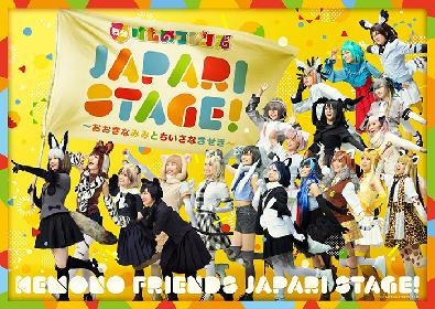 舞台けものフレンズ『JAPARI STAGE!』 20フレンズが大集合したにぎやかなビジュアルが解禁