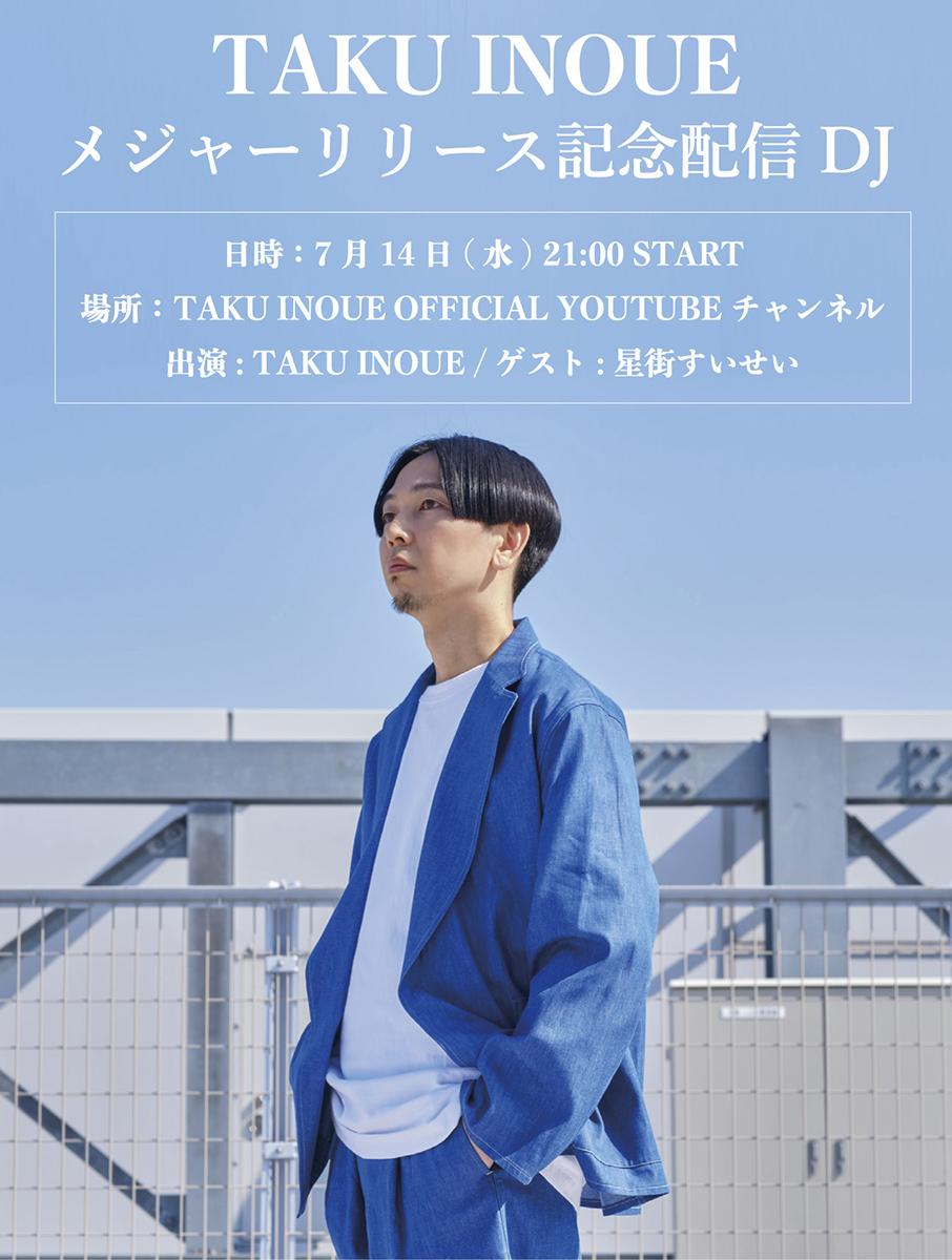 配信DJイベント『TAKU INOUE メジャーリリース記念配信DJ』告知ビジュアル