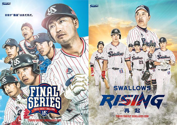 東京ヤクルトスワローズが『ファイナルシリーズ』を開催