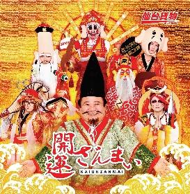 仙台貨物、「開運ざんまい」「仙台貨物の大冒険」新曲2曲のMVフル公開 ツアー完全密着DVDの発売も決定
