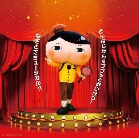 山口託矢(九星隊・ナインスターズ)が出演『おしりたんていミュージカル〜むらさきふじんのあんごうじけん〜』の上演が決定