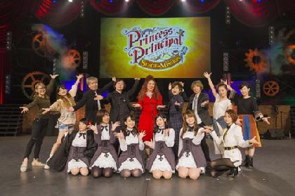 続編制作を発表した 『プリンセス・プリンシパル』 イベントのオフィシャルレポート到着