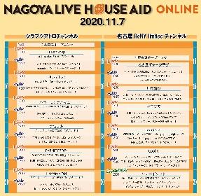 ソナーポケット、Half time Oldら出演『NAGOYA LIVE HOUSE AID -online-』タイムテーブル&トーク内容発表