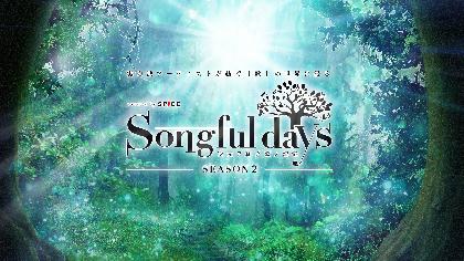 SPICE発のアニソンアコースティックイベント『Songful days SEASON2』配信と形を変えても届けたい思い