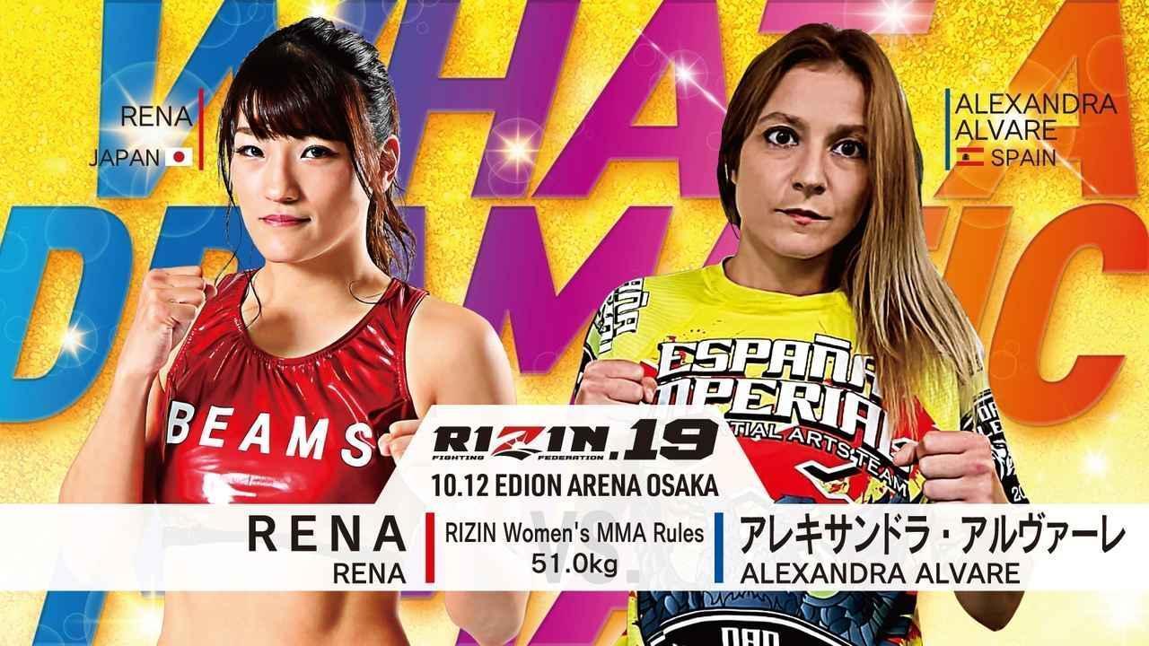 [第10試合/スペシャルワンマッチ RIZIN MMAルール:5分3R(51.0kg)※肘あり] RENA vs.アレキサンドラ・アルヴァーレ