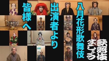 幸四郎、猿之助、愛之助、勘九郎、七之助、中車ら 歌舞伎座『八月花形歌舞伎』に出演する歌舞伎俳優のメッセージ動画を公開