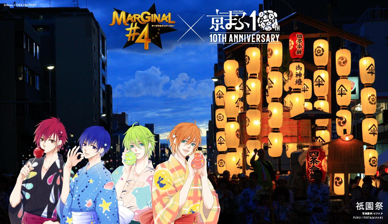 祇園祭×MARGINAL#4  (C)Rejet / IDEA FACTORY