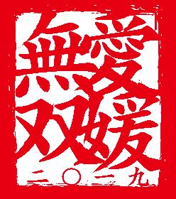 BUZZ THE BEARS主催『愛媛無双』10月に開催決定 ハルカミライ、POTら第一弾出演アーティストを発表