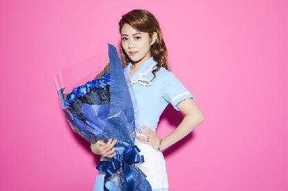高畑充希、29本の青いバラを手にバースデーコメント ミュージカル『ウェイトレス』扮装ビジュアルを初解禁