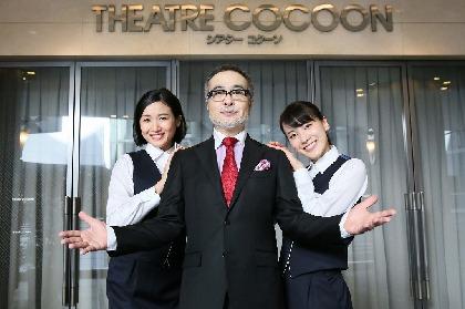 「劇場の灯を消すな!」Bunkamuraシアターコクーン編 放送が迫る中、収録レポートが到着