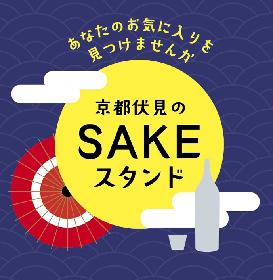 京都伏見の清酒を楽しめる期間限定スタンド『京都伏見のSAKEスタンド』が渋谷スクランブルスクエアにオープン