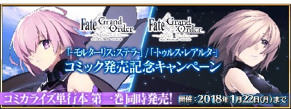 『Fate/Grand Order』コミカライズ2作品の単行本第一巻同時発売を記念して コミック発売記念キャンペーンを開催