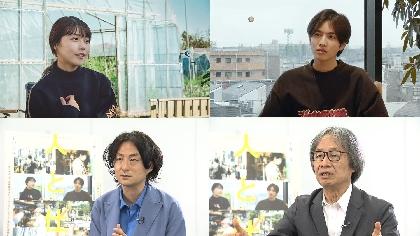 有村架純と志尊淳がコロナ禍の撮影で感じた恐怖、作品への想いとは 映画『人と仕事』スペシャル映像を公開