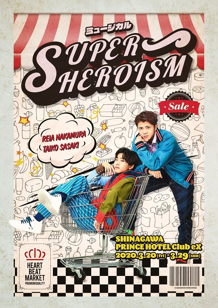 SUPER MARKET MUSICAL 『SUPERHEROISM』