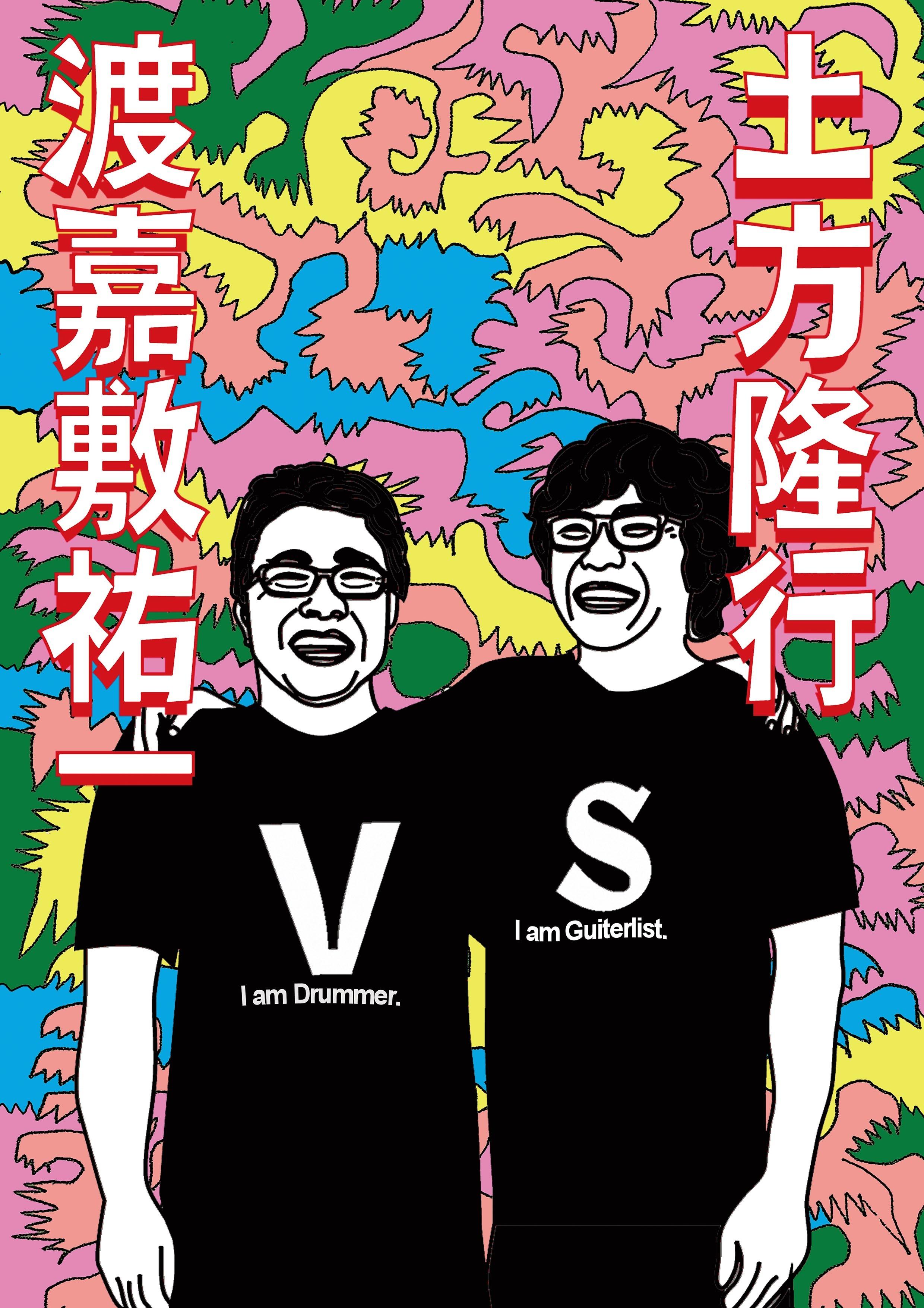 """""""激突"""" 土方隆行(Gt.) VS 渡嘉敷祐一(Dr.) メインビジュアル"""