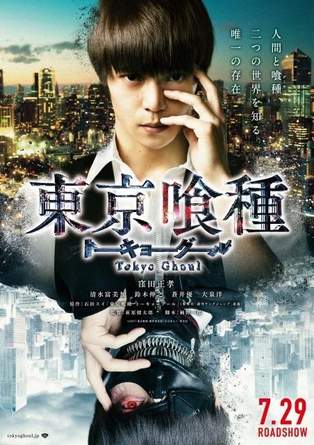映画『東京喰種 トーキョーグール』 (C)2017「東京喰種」製作委員会
