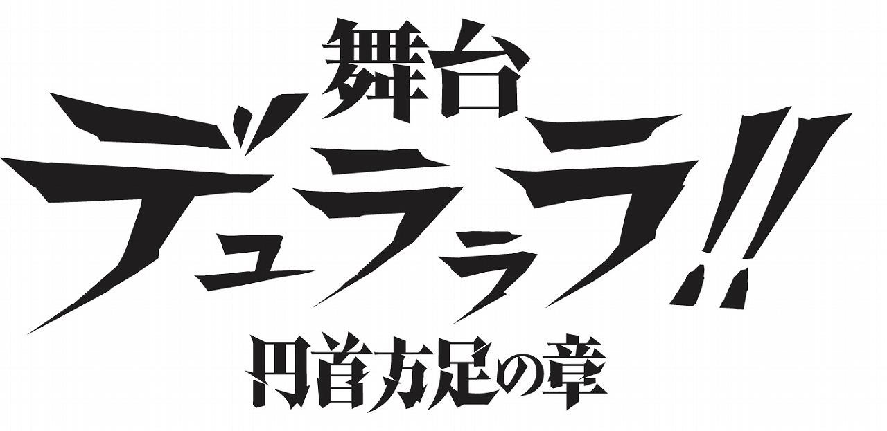 (C)成田良悟/KADOKAWA/舞台「デュラララ!!」製作委員会