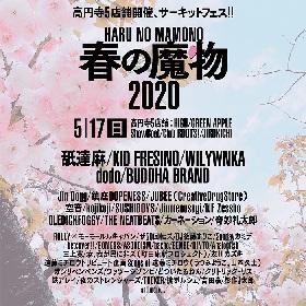 サーキットフェス『春の魔物』 WILYWNKA、dodo、JUBEE(CreativeDrugStore)の追加出演が決定