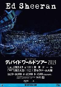 エド・シーラン 2019年4月に東阪ドーム公演決定