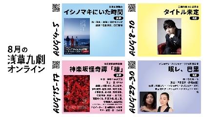 オンライン型演劇場・浅草九劇が8月のラインナップを発表 福島カツシゲ、三浦大輔、朴璐美、町田マリーらが登場
